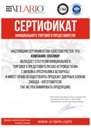 Сертификат производителя Vilario