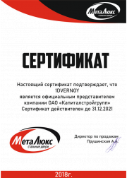 Сертификат производителя Металюкс